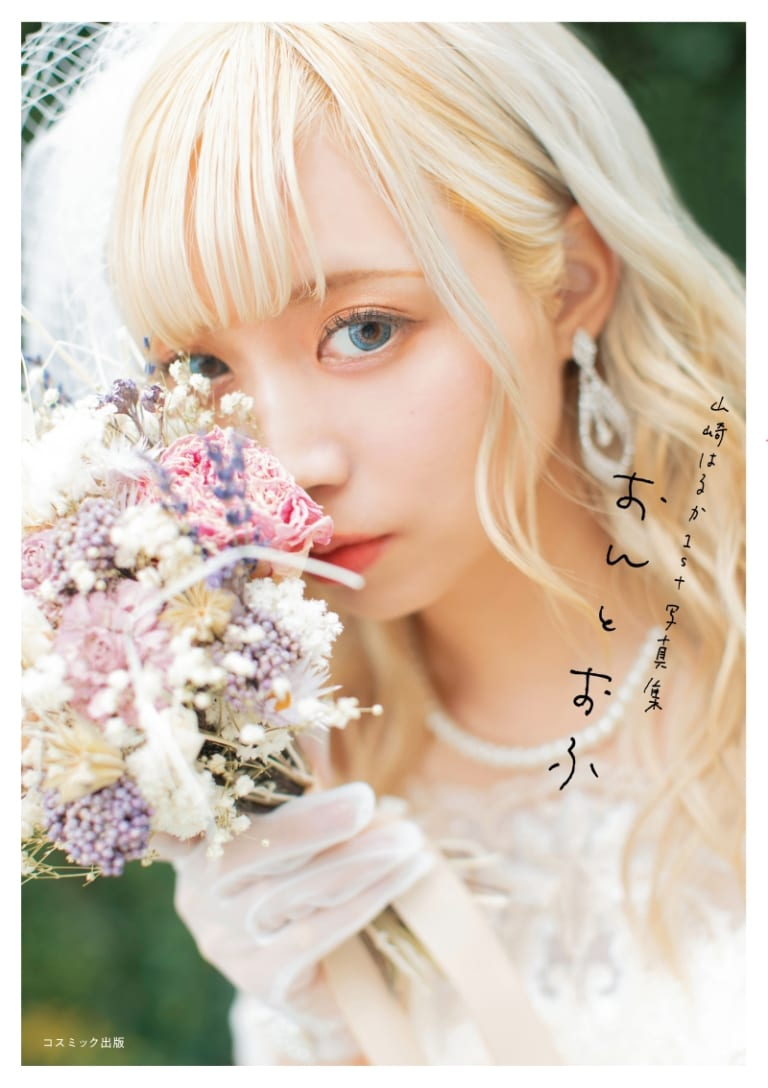 4月10日発売 山崎はるか1st写真集「おんとおふ」発売記念イベント開催!
