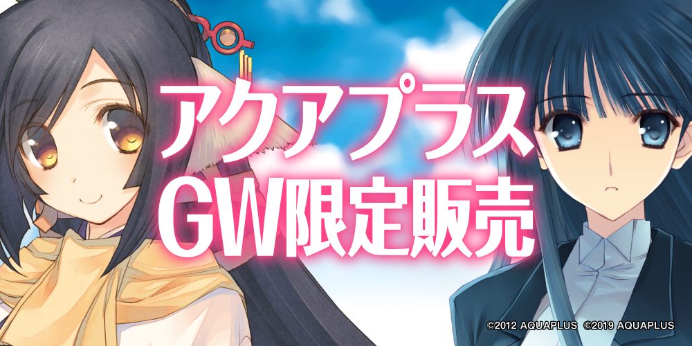 アクアプラスオフィシャルグッズ、GW限定販売が決定!