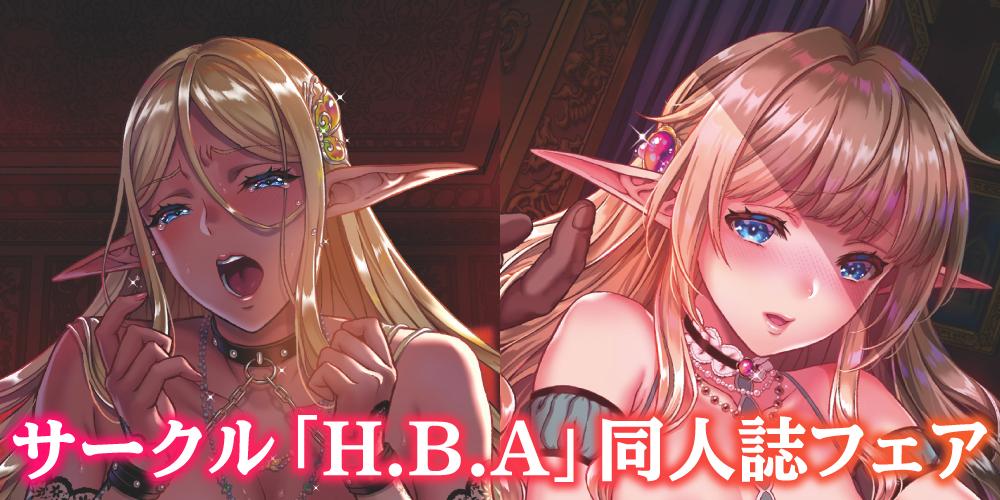サークル「H.B.A」の同人誌を買って特製クリアファイルがもらえる! サークル「H.B.A」の同人誌フェアが5月4日より開催!!