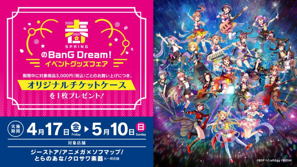 春のBanG Dream!イベントグッズフェア 開催!!
