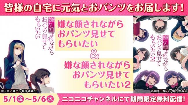 2020年5月1日(金)~5月6日(水)の6日間、「嫌パン」「嫌パン2」を 全話ニコニコチャンネルにて無料配信!