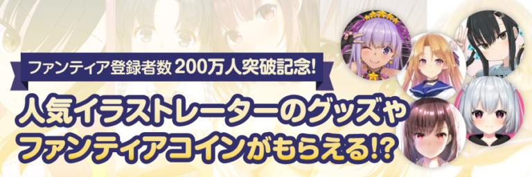ファンティアユーザー数200万人突破記念キャンペーン!