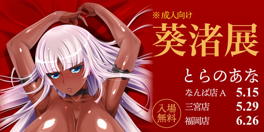 葵渚先生のイラスト展、とらのあなで開催!