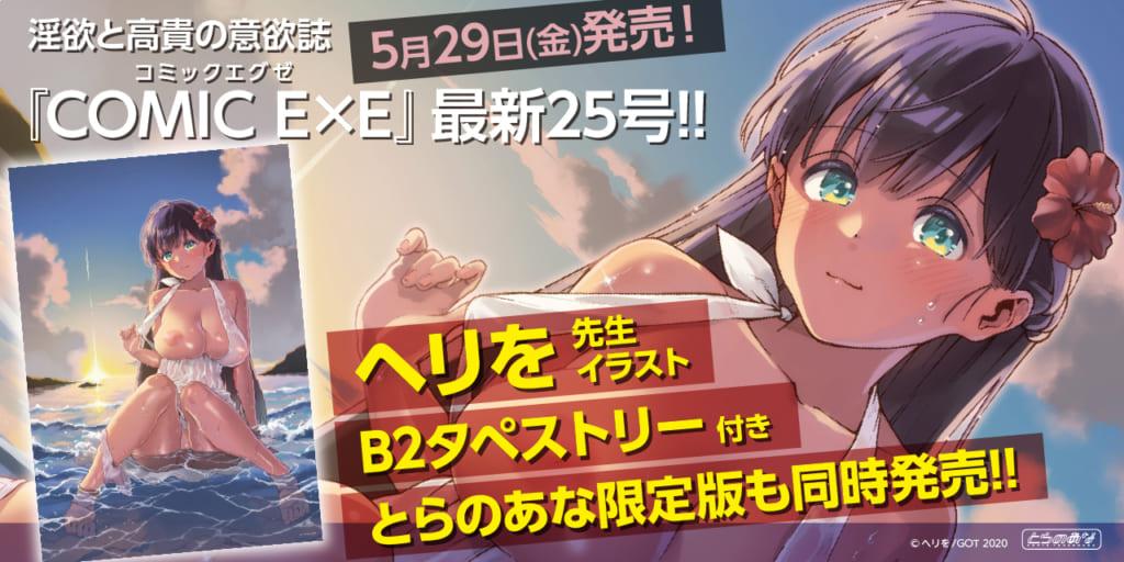 淫欲と高貴の意欲誌『COMIC E×E (コミックエグゼ)』最新25号!!5月29日(金)発売! 《ヘリを先生イラストB2タペストリー》付きとらのあな限定版も同時発売!!