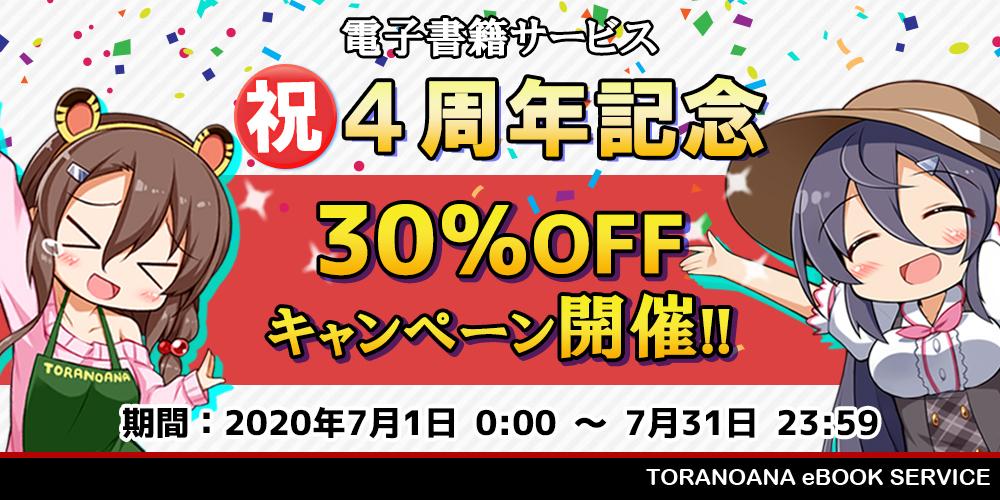電子書籍4周年記念フェア開催!!