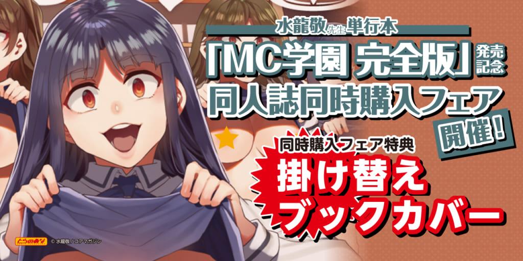 水龍敬先生 単行本「MC学園 完全版」発売記念 同人誌同時購入フェア開催!