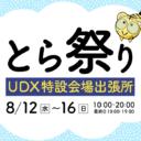 今年は長期開催!とら祭りUDX特設会場出張所、8月12日から16日まで開催!