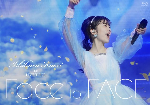 石原夏織 1st LIVE TOUR「Face to FACE」BD・DVD発売記念イベント「CARRY COMMUNICATION+」開催決定!