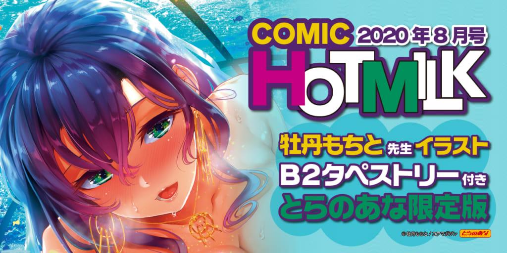 夏本番にこの一冊!『COMIC HOTMILK 2020年8月号』7月2日(木)発売!  《牡丹もちと先生イラストB2タペストリー》付きとらのあな限定版も同時発売!!