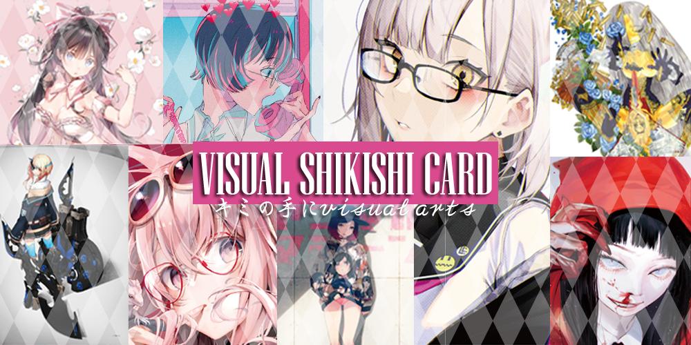 美麗イラストをカジュアルに堪能できるアイテム『トレーディング:VISUAL SHIKISHI CARD』が登場!!『キミの手にvisual arts』