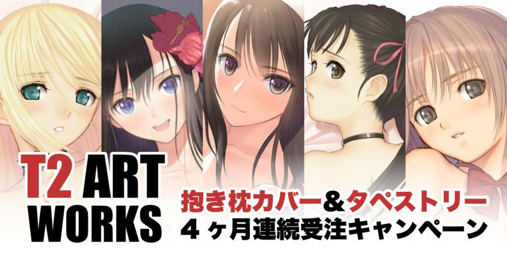 「T2 ART WORKS」抱き枕カバー&タペストリー 4ヶ月連続受注キャンペーン