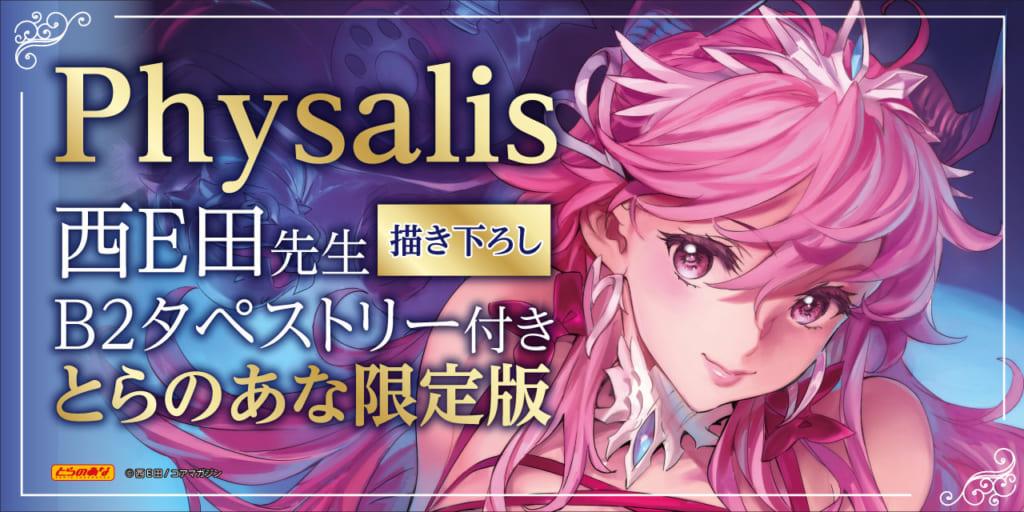 西E田先生!最新画集『Physalis』7月30日(木)発売決定! 《西E田先生描き下ろしB2タペストリー》付きとらのあな限定版も発売!!