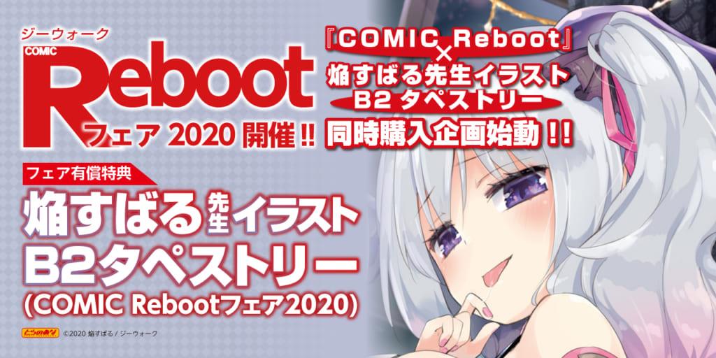ジーウォーク『COMIC Rebootフェア2020』開催!! 『COMIC Reboot』×《焔すばる先生イラストB2タペストリー》同時購入企画始動!!
