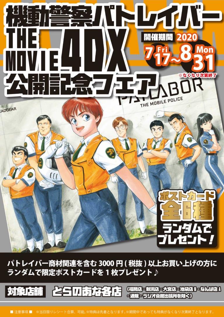 『機動警察パトレイバー the Movie 4DX』公開記念フェア