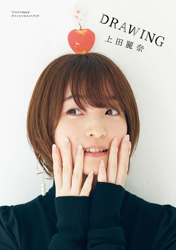 人気声優・上田麗奈さんのフォトブックが8月31日に発売決定! こちらの発売を記念して、発売記念イベントを9月19日(土)に開催致します!