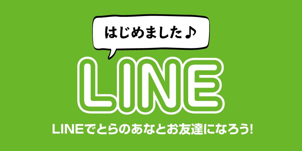 LINEでとらのあなとお友達になろう!