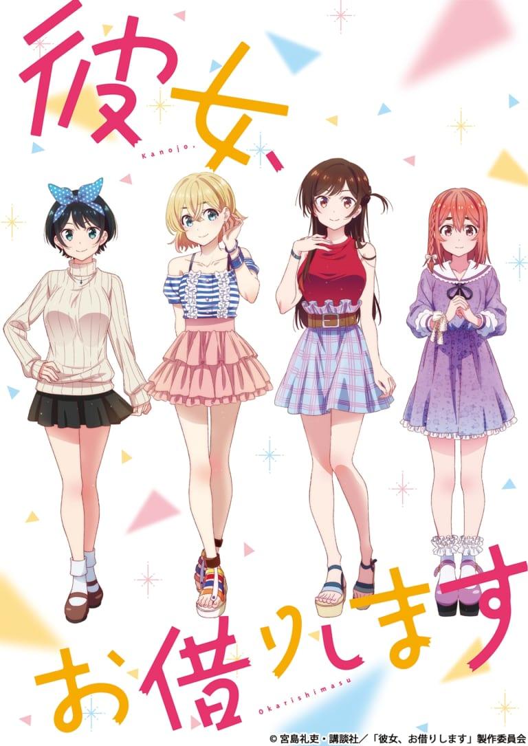 TVアニメ「彼女、お借りします」Blu-ray キャストサイン入り台本プレゼント・キャンペーン 開催決定!!