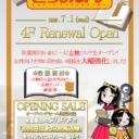 【7/1(水)リニューアル!】とらのあな秋葉原店B 4F「古物フロア」