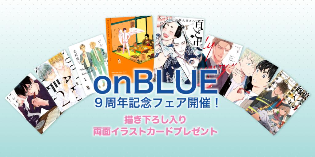 今年も暑い夏がやってきた!「onBLUE」9周年記念フェア開催です!
