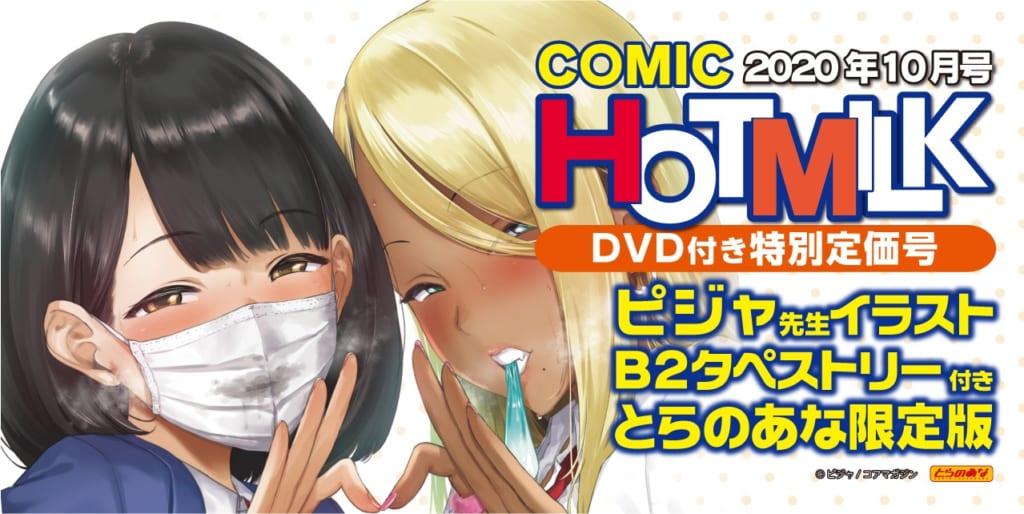 まだまだ暑い日は熱いこの一冊!『COMIC HOTMILK 2020年10月号 DVD付き特別定価号』9月2日(水)発売!  《ピジャ先生イラストB2タペストリー》付きとらのあな限定版も同時発売!!