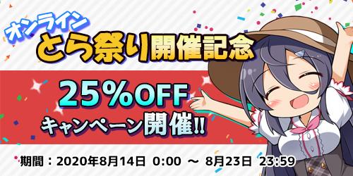 オンラインとら祭り開催記念!!電子書籍作品25%OFFキャンペーン