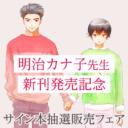 明治カナ子先生新刊発売記念! サイン本抽選販売フェア開催☆
