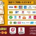 とらのあなの店舗で利用できるキャッシュレス支払方法一覧