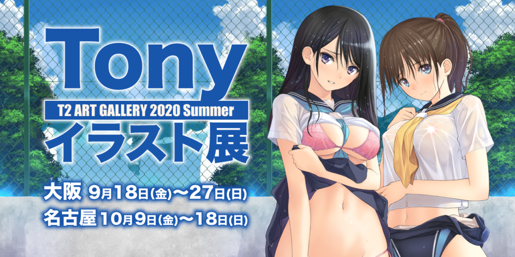 Tony先生のイラスト展『T2 ART GALLERY 2020 Summer』が大阪と名古屋で開催!