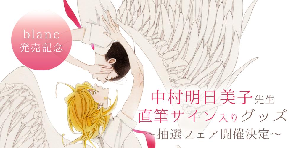 中村明日美子先生「blanc」発売記念フェア開催決定☆