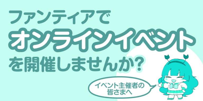 【Fantia(ファンティア)】オンラインイベント(即売会)会場サービス