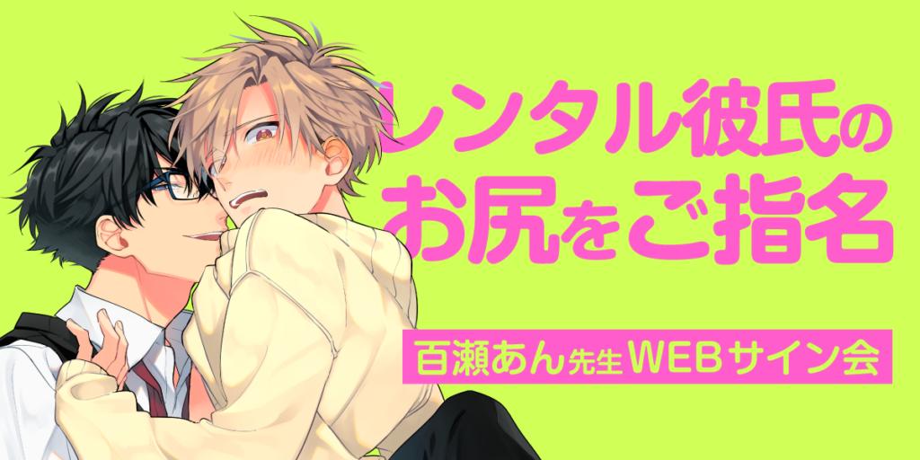 「レンタル彼氏のお尻をご指名」発売記念、百瀬あん先生WEBサイン会開催!