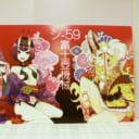 【富士壺機械 – No.2】とら祭り「クリエイターA0パネル」チャリティーオークション