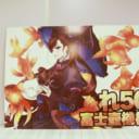 【富士壺機械 – No.4】とら祭り「クリエイターA0パネル」チャリティーオークション
