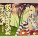 【あいすとちょこ – No.1】とら祭り「クリエイターA0パネル」チャリティーオークション