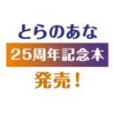 とらのあな25周年記念イラストを収録した冊子が発売! 価格はなんと各250円+税!