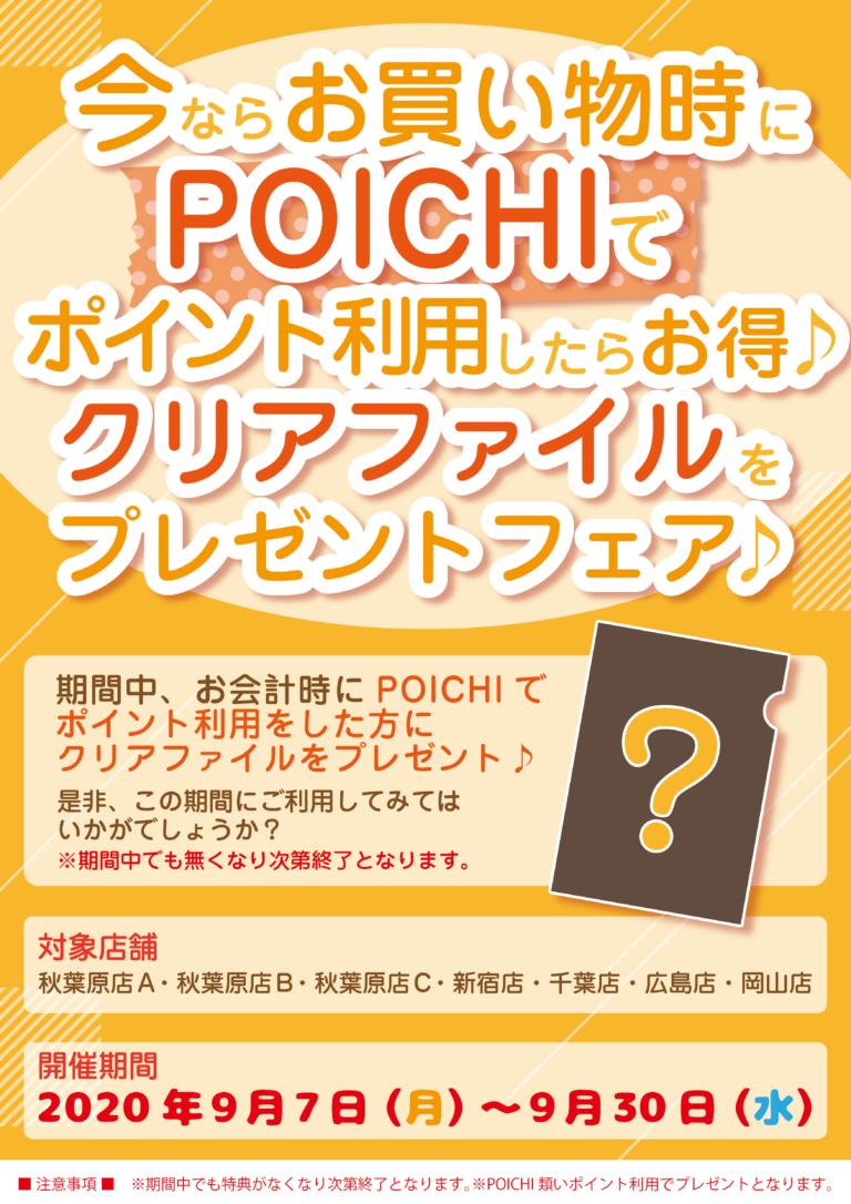 今ならお買い物時にPOICHIでポイント利用したらお得クリアファイルをプレゼントフェア♪