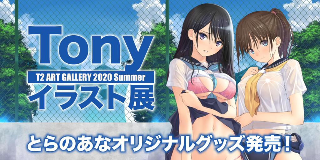 T2 ART GALLERY 2020 Summer とらのあなオリジナルグッズ発売!