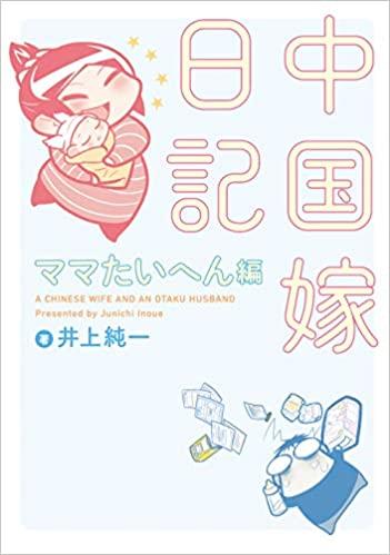 ほっこり&ドタバタな爆笑夫婦に新たな家族が誕生!「中国嫁日記」のスピンアウト「中国嫁日記 ママたいへん編」が9/17に発売! とらのあなでは発売を記念してアクリルキーホルダー付きとらのあな限定版を発売いたします!