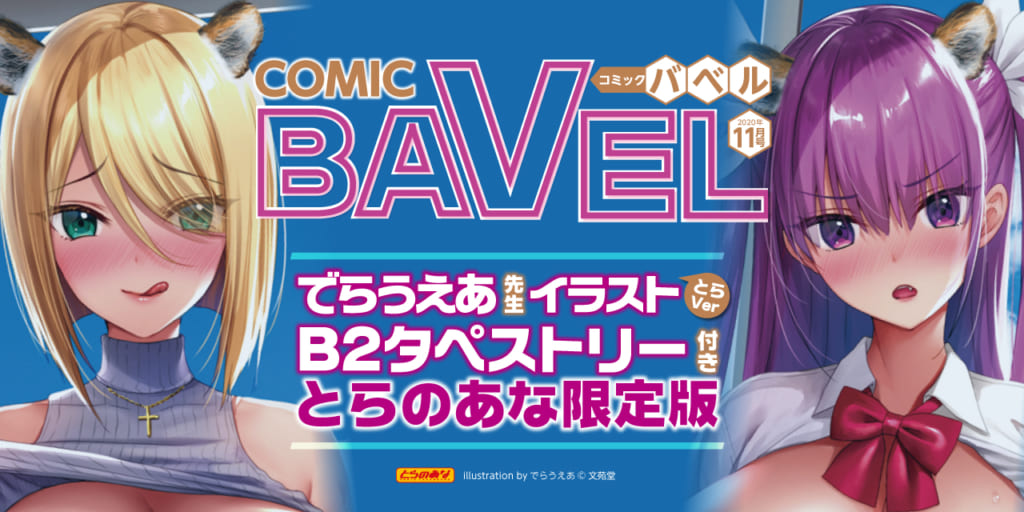 秋分の候!9月23日(水)発売! 「COMIC BAVEL 2020年11月号」タペストリー付きとらのあな限定版!!