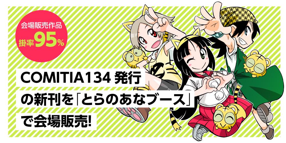 COMITIA134発行の新刊を「とらのあなブース」で会場販売!