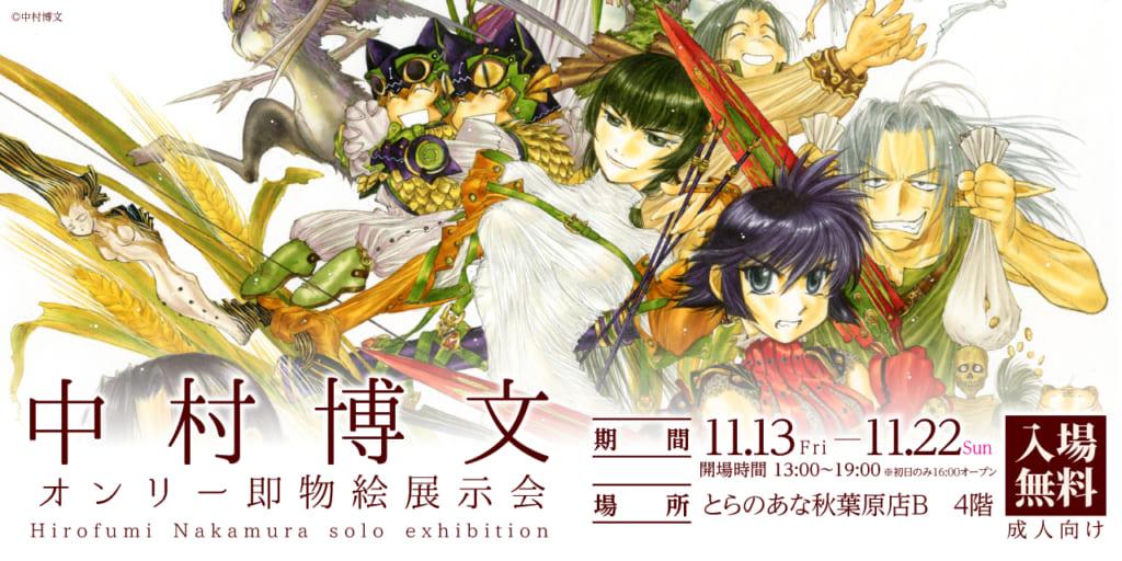 中村博文先生個展をとらのあなで開催いたします。