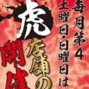とらのあな店舗の日 ~毎月第四土曜日と日曜日は何かが起こる!!~