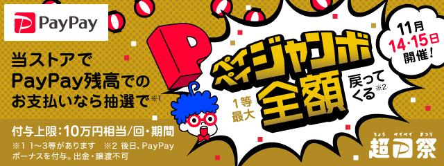 とらのあなでも超PayPay祭!フィナーレジャンボ