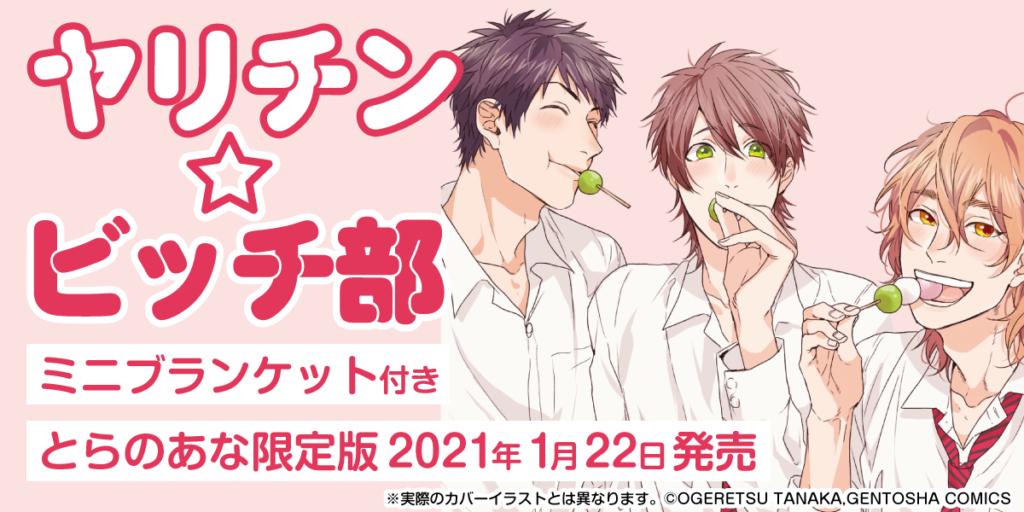 大人気学園BL!ヤリチン☆ビッチ部 4巻にとらのあな限定版が登場!
