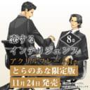 大人気官僚シリーズ第8弾!恋するインテリジェンス 8巻にとらのあな限定版が登場!