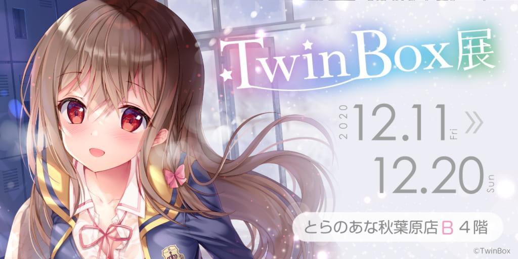 人気イラストレーター、TwinBox先生のイラスト展を秋葉原にて開催!