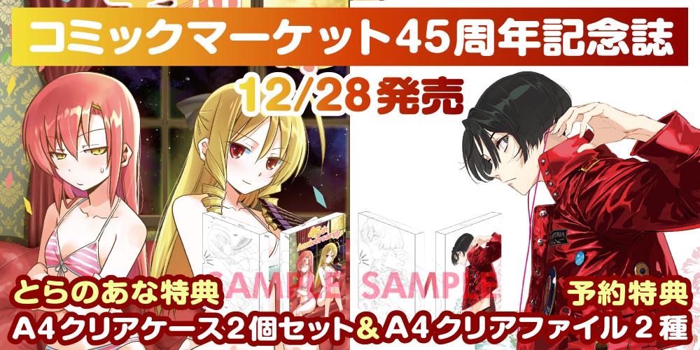 コミックマーケット45周年記念誌がとらのあな限定特典付きで発売!