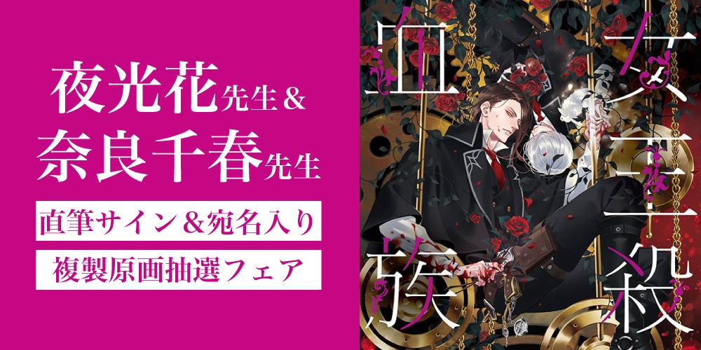 夜光花先生「女王殺しの血族」発売記念フェア開催決定☆