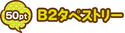 B2タペストリー