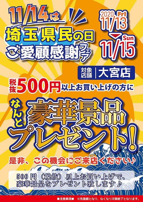 11/14は埼玉県民の日!ご愛顧感謝フェア
